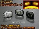 【クリスタルアイ/CRYSTALEYE】10系 30系ハリアー用クリスタルLEDサイドマーカーLEDサイドランプ 3色から選択可能