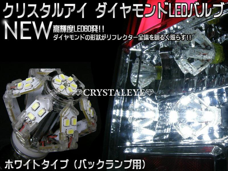 クリスタルアイダイヤモンドLEDバルブT20タイプ ホワイトバックランプ用 高輝度LED60発