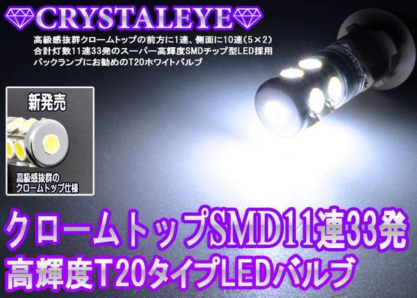 【クリスタルアイ/CRYSTALEYE】T20タイプ メタルトップLEDバルブ SMD33発 (ホワイト)