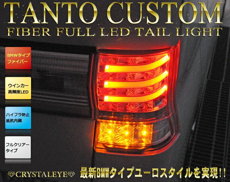 【送料無料・代引き手数料無料】 L375S L385Sタントカスタム LEDテールランプBMWタイプファイバーフルLED仕様人気のクリアータイプウインカーも高輝度LED 前期後期対応クリスタルアイ CRYSTALEYE