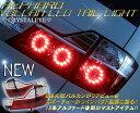 10系 アルファード LEDテールランプ後期用 ANH(MNH)10/15(MC後)フーガ6連バルカンタイプ レッドクリアータイプ