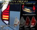 アクア AQUA ファイバーフルLEDテールランプV1LEDチューブ ライトバー送料無料・代引き手数料無料CRYSTAL EYE クリスタルアイNHP10 前…