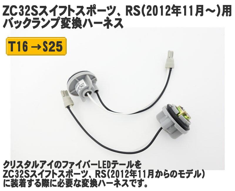 ZC32Sスイフトスポーツ、RS用テールランプバックランプ変換ハーネスクリスタルアイ ファイバーLEDテール用