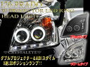 120系ランクル プラド 120 ランドクルーザーLEDイカリング ダブルイオンプロジェクターヘッドライト【送料無料・代引…