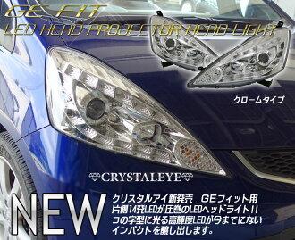 GE6~9合身FIT(滷素車用)LED投影機車頭燈V3清除型貨到付款手續費免費水晶眼睛CRYSTALEYE