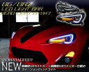 86 ハチロク BRZクリスタルアイLEDライトバー ヘッドライト V2ウインカー高輝度LED 純正HID車用ZN6 ZC6 クリスタルアイブラックタイプ