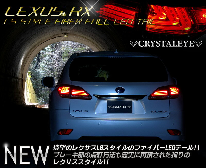 10系 レクサスRX ファイバーLEDテールランプLEXUS RX270 350 450h ハイブリットクリスタルアイ