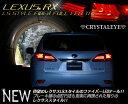 10系 レクサスRX ファイバーLEDテールランプLEXUS RX270/350/450h ハイブリットクリスタルアイ CRYSTAL EYE送料無料・代引き手数料無料