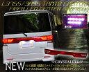 L375S/385S タントカスタム ファイバーLEDセンターガーニッシュランプ(※LEDテールは別売り)レッドタイプ 前期/後期/RS対応クリスタルアイ CR...