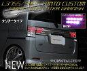 L375S/385S タントカスタム ファイバーLEDセンターガーニッシュランプ(※LEDテールは別売り)クリアータイプ 前期/後期/RS対応クリスタルアイ C...