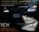 30系ハリアー レクサスLEDスタイル ヘッドライトL字に点灯するLEDライトバーがレクサスルッククリスタルアイクロームタイプ
