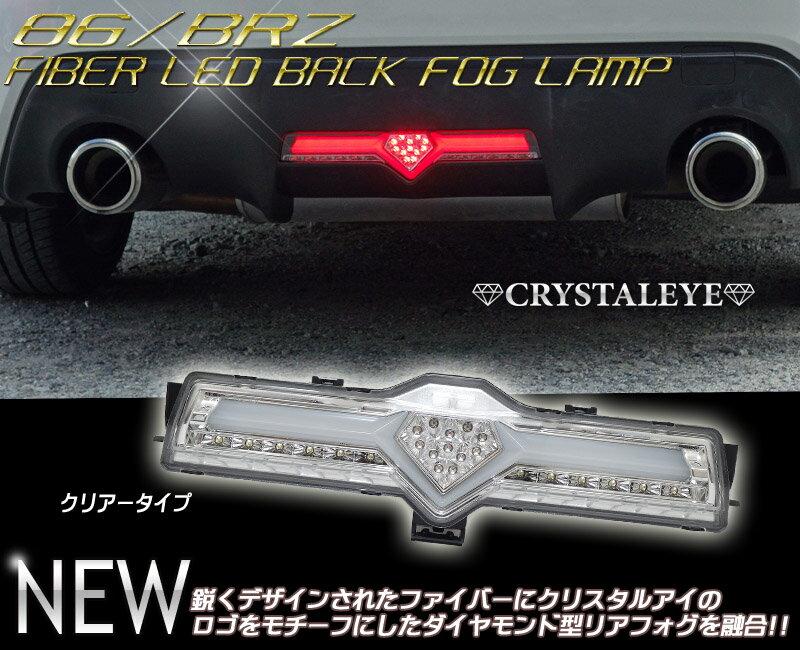 86/BRZ クリスタルアイ ファイバーLEDバックフォグランプダイヤモンド型にリアフォグが点灯トヨタ ハチロク クリスタルアイクロームタイプ