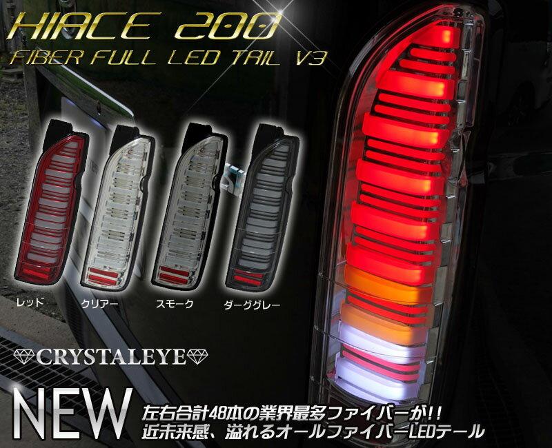 200系ハイエース フルLED フルファイバーテールランプオール LEDチューブ 全4色1型/2型/3型/4型送料無料 代引き手数料無料クリスタルアイ