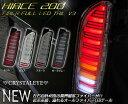 200系ハイエース フルLED フルファイバーテールランプオール LEDチューブ 全4色1型/2型/3型/4型クリスタルアイ 予約注文受付中