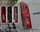 200系ハイエース クリスタルファイバーLEDテールランプV2 1型/2型/3型/4型対応クリスタルアイ