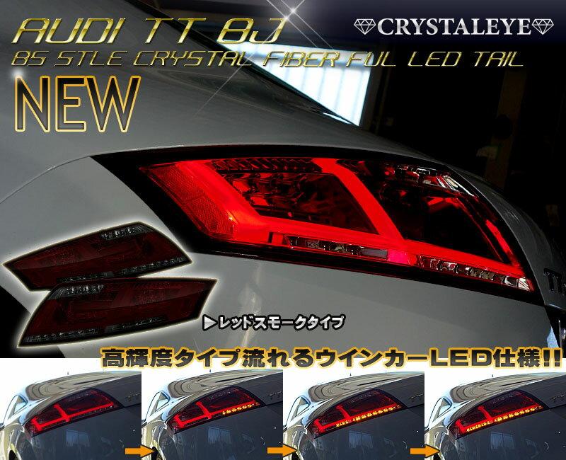 アウディ AUDI TTクーペ 8J ファイバーLEDテールランプ (TTS/ロードスター/RS)現行8Sスタイルレッドスモークタイプクリスタルアイ