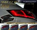 アウディ AUDI TTクーペ 8J ファイバーLEDテールランプ (TTS/ロードスター/RS)現行8Sスタイルスモークタイプクリスタルアイ 送料無料…