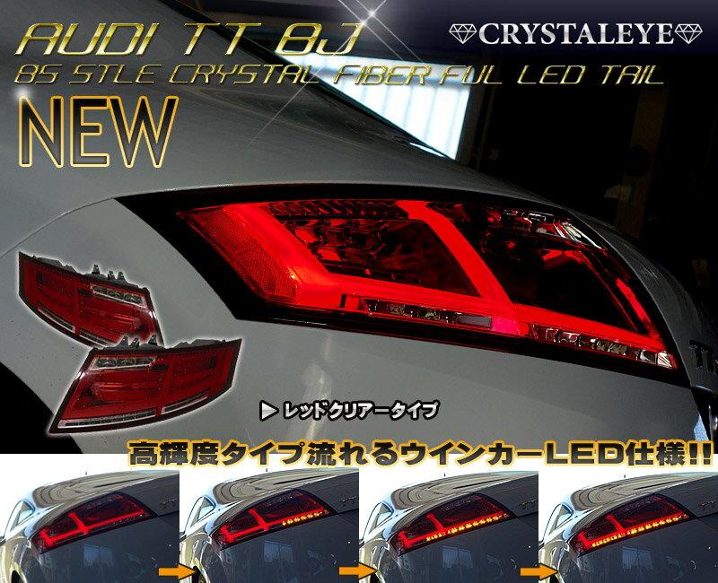 アウディ AUDI TTクーペ 8J ファイバーLEDテールランプ (TTS/ロードスター/RS)現行8Sスタイルレッドクリアータイプクリスタルアイ