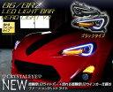 86 ハチロク BRZクリスタルアイLEDライトバー ヘッドライト V3流れるウインカー仕様 高輝度LED 純正HID車用ZN6 ZC6 ブラックタイプ予約…