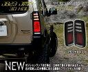 ジムニー JB23 LEDテールランプ 3Dホール ウインカーLEDタイプ1型〜10型オールモデルOKクリスタルアイ送料無料 代引き手数料無料スポーティーなブラ...