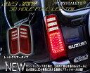 ジムニー JB23 LEDテールランプ 3Dホール ウインカーLEDタイプ1型〜10型オールモデルOKクリスタルアイ送料無料 代引き手数料無料高級感抜群レッドク...