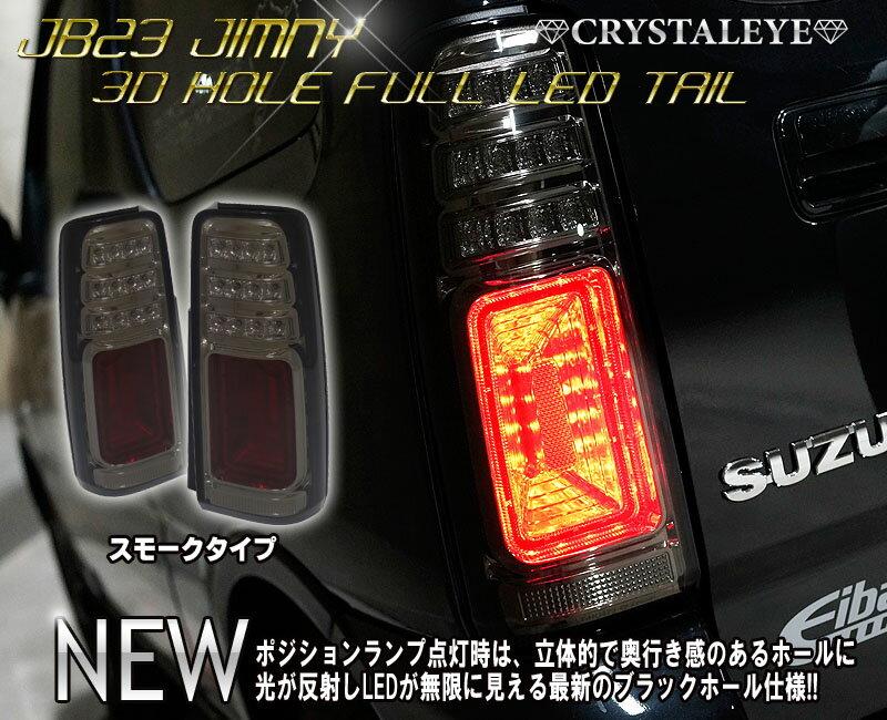 ジムニー JB23 LEDテールランプ 3Dホール ウインカーLEDタイプ1型〜10型オールモデルOKクリスタルアイスモークタイプ
