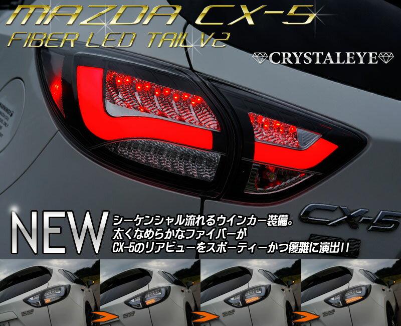 KE系 CX-5 ファイバーLEDテールランプV2流れるウインカー仕様シーケンシャルタイプクリスタルアイ CRYSTAL EYEマツダ SKYACTIV送料無料・代引き手数料無料