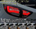 KE系 CX-5 ファイバーLEDテールランプV2流れるウインカー仕様シーケンシャルタイプクリスタルアイ マツダ SKYACTIV