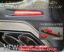 クリスタルアイ CRSTALEYELA600S L375S L385Sタントカスタムクリスタル LEDリフレクターレッドタイプLEDテールランプと相性抜群!!