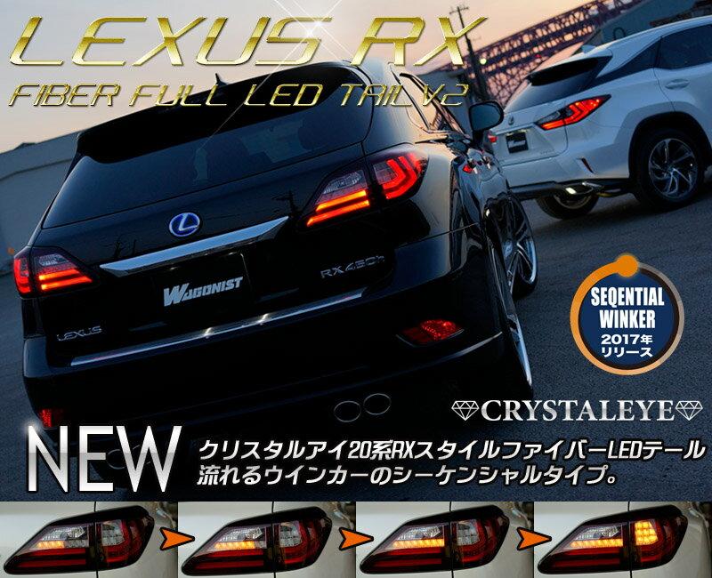 10系レクサスRX ファイバーLEDテールV2(RX270/350/450h) 現行ルック 流れるウインカータイプクリスタルアイ CRYSTAL EYE
