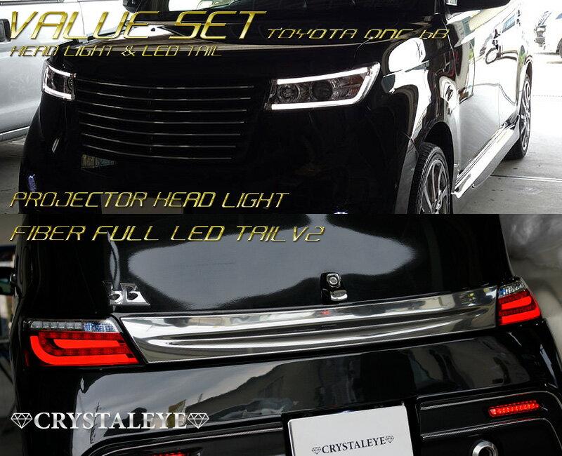 QNC20系 bB ファイバーLEDテールV2LEDライトバープロジェクターヘッドライト純正ハロゲン車用クロームタイプバリューセットクリスタルアイ