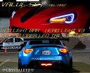 86&BRZ LEDテール ヘッドライト バリューセット ブラック