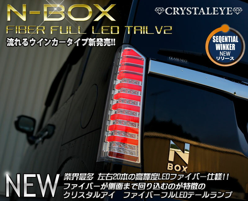 N-BOX カスタム ファイバーフルLEDテールランプV2流れるウインカー/シーケンシャルタイプホンダ NBOXエヌボックス JS1/JS2 CUSTOM/プラス/+ クリスタルアイ