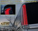 80系ヴォクシー/ノア/エスクァイア ファイバーLEDテールランプクリスタルアイ 流れるウインカーシーケンシャルウインカー LEDライトバ…