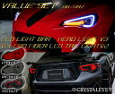 86&BRZ LEDテールV2&ブラック ヘッドライトクリスタルアイ バリューセット