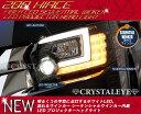 200系ハイエース 4型用ヘッドライトファイバーLED シーケンシャルウインカー内蔵 LEDプロジェクターヘッドライト純正LEDヘッドライト車…