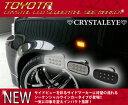 L880K コペン 流れるウインカー シーケンシャル LEDサイドマーカー クリスタルアイ