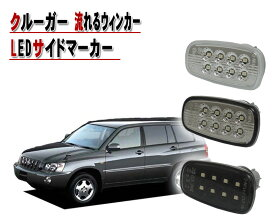 トヨタ クルーガー/クルーガーハイブリッド V/L 流れるウインカー シーケンシャル LEDサイドマーカークリスタルアイ