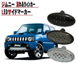 JB23Wジムニー(9型/10型) LEDサイドマーカー流れるウインカータイプ スズキ車用シーケンシャルウィンカー LEDサイドマーカー クリスタルアイ