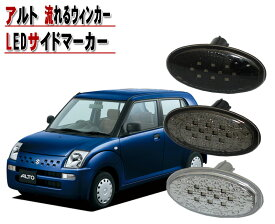 アルト(HA25・35・HA24S) LEDサイドマーカー流れるウインカータイプ スズキ車用シーケンシャルウィンカー LEDサイドマーカークリスタルアイ