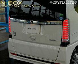 N-BOX ファイバー LEDテール ランプV2カスタム 流れるウインカー シーケンシャルタイプホンダ NBOXエヌボックス JF1 JF2 CUSTOM プラス + クリスタルアイ