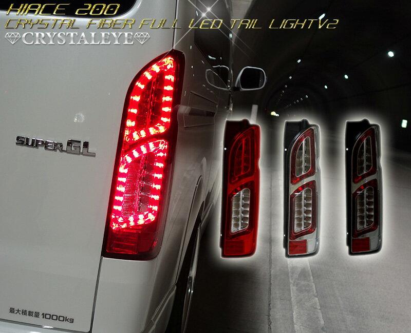 200系ハイエース クリスタルファイバー LEDテールランプV2 1型 2型 3型 4型対応クリスタルアイ