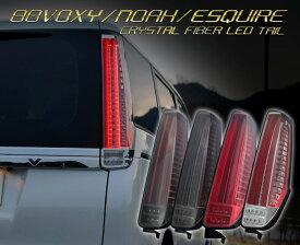 80系ヴォクシー ノア エスクァイア ファイバー LEDテールランプクリスタルアイ 流れるウインカーシーケンシャルウインカー LEDライトバーNOAH/VOXY/ESQUIRE ZRR8#・ZWR8#