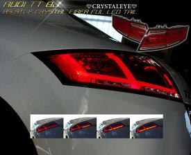 アウディ AUDI TTクーペ 8J ファイバーLEDテールランプ (TTS ロードスター RS)現行8Sスタイルレッドクリアータイプクリスタルアイ