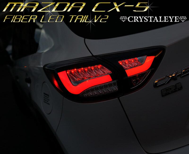 KE系 CX-5 ファイバー LEDテールランプV2流れるウインカー仕様シーケンシャルタイプクリスタルアイ マツダ SKYACTIV