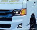 200系ハイエース 4型/5型/6型 シーケンシャルウインカー フルLEDヘッドライトV3 ハイグレードモデル 流れるウインカ…