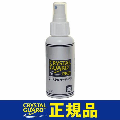 クリスタルガード・プロ100mlボトル【正規品】