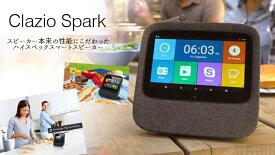 AndroidOS搭載タブレット機能付き!マルチメディアスピーカー 音声認識対応OKGoogle CLAZIO Spark AIスピーカー タブレット スマートスピーカー スマートモニター
