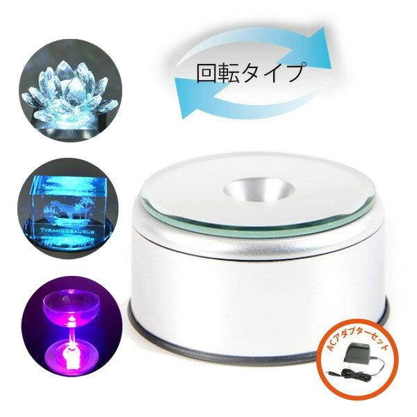 ライトステージ 【新型LEDチップ搭載】高光度レインボー回転タイプ(92mm)USBアダプターセットAL-052UK ハーバリウム展示にピッタリ LED台座 ハーバリウムライト ライトコースター