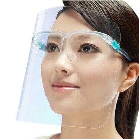 フェイスシールド めがね型 飛沫防止 顔面保護マスク 透明マスク フェイスカバー フェイスガード 接客業 コンビニ 介護施設 医療 簡易式 男女兼用 水洗い 透明シールド (シールド1枚 フレーム1個 )5セット